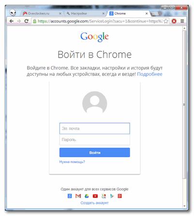 Google Chrome вход