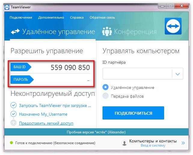 Идентификатор и пароль в TeamViewer