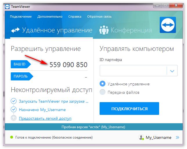Идентификатор в TeamViewer
