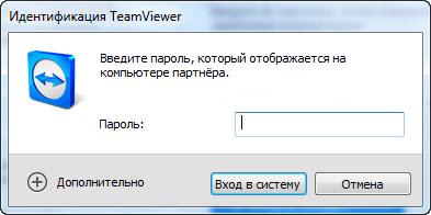 Идентификация TeamViewer