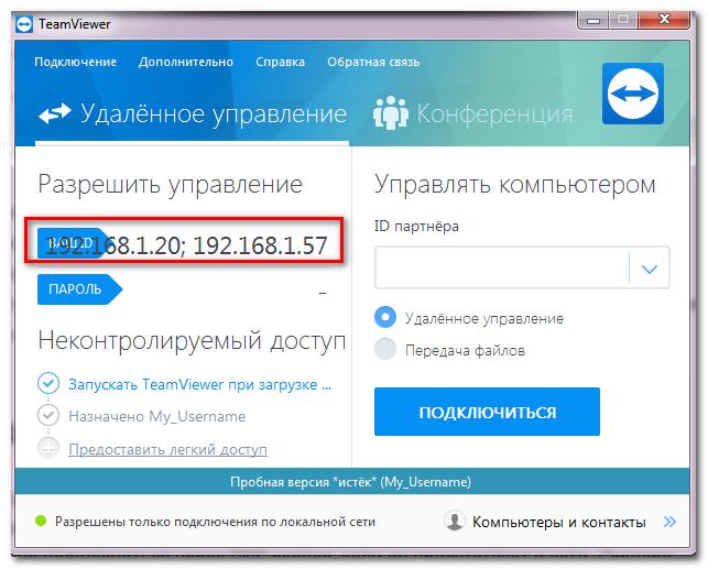 IP TeamViewer
