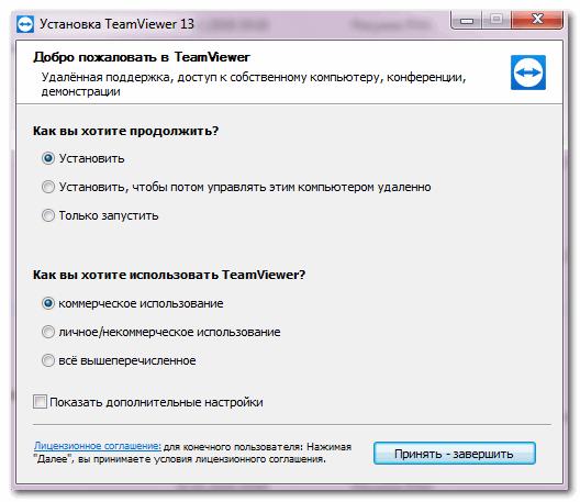 Коммерческая лицензия TeamViewer