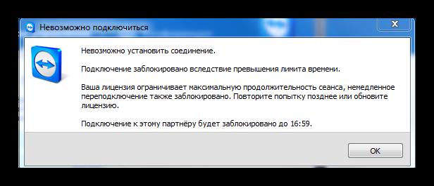 Лимит подключения в TeamViewer