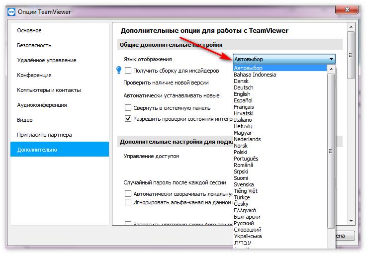 Настройки языка TeamViewer