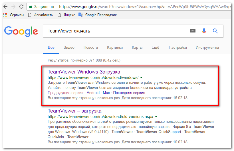 Официальный сайт TeamViewer