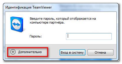 Окно подключения TeamViewer