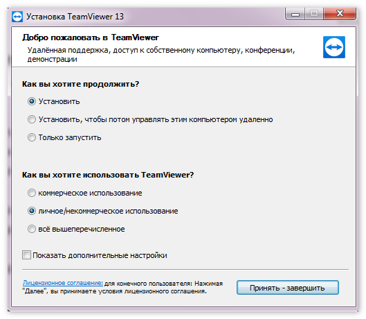 Окно установки TeamViewer