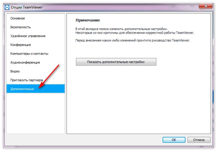 Опции - Дополнительно TeamViewer