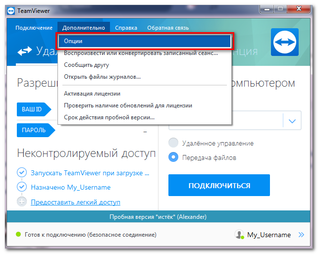 Опции в Team Viewer