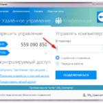 Где и как узнать Client ID в TeamViewer