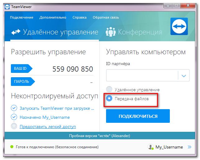 Передача данных TeamViewer