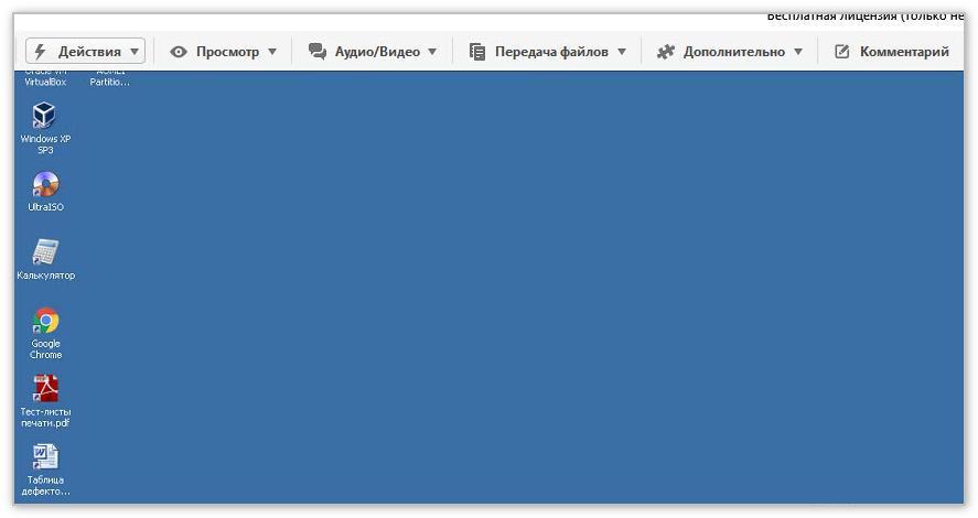 Передача данных в TeamViewer