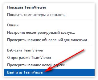 Перезапуск TeamViewer
