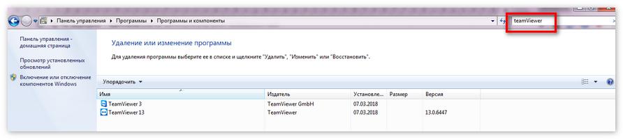 Поиск по запросу TeamViewer