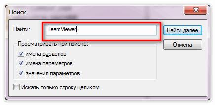 Поиск в регистре TeamViewer