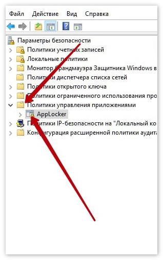Политика управления приложениями Applocker