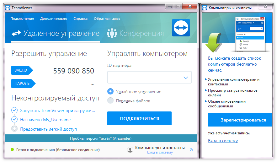 Полная версия Team Viewer