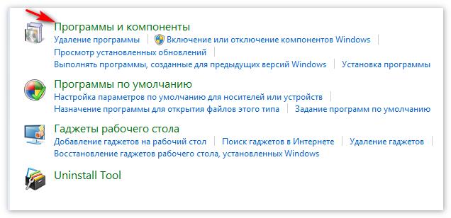 Программы и компоненты меню Панель управления