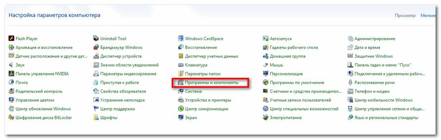Программы и компоненты Windows