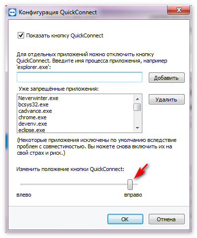QuickConnect TeamViewer