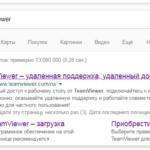 Скачать TeamViewer без ограничений по времени