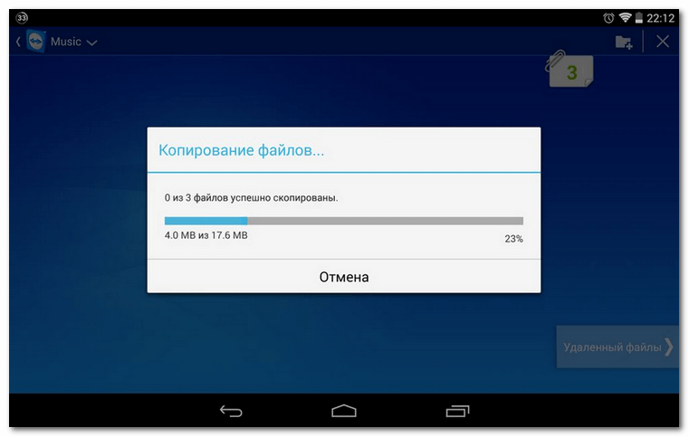 Сеанс передачи файлов TeamViewer