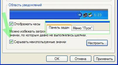 Скрывать неиспользуемые значки XP