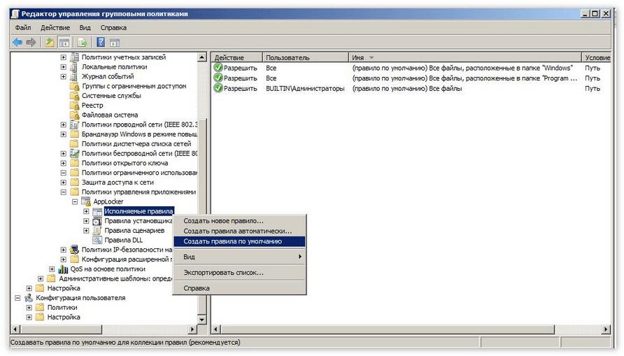 Создать правила по умолчанию AppLocker