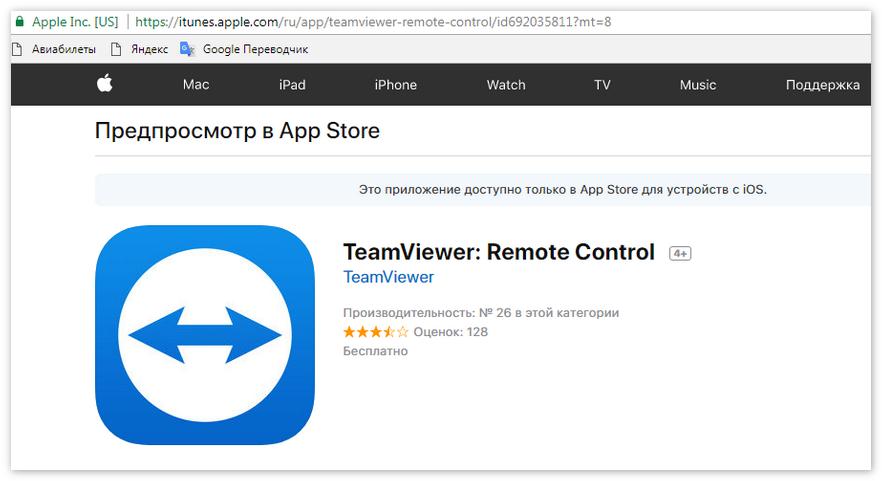 TeamViewer скачать в iTunes