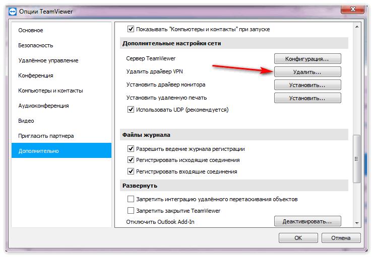 Удалить драйвер VPN TeamViewer