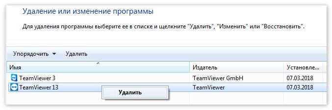 Удалить программу TeamViewer