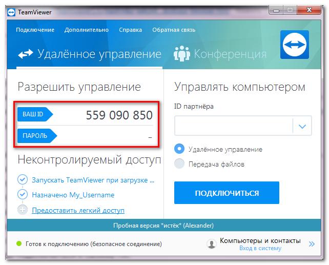 Ввести логин и пароль в TeamViewer
