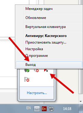 Выключить Антивирус Касперского
