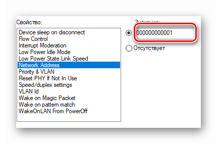 Задать новый MAC адрес