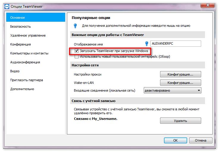 Запуск TeamViewer при загрузке Windows