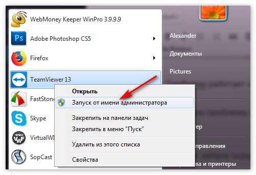 Запустить от администратора TeamViewer